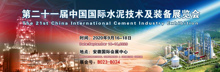 【快讯】矩阵软件参加2020年中国国际水泥技术及